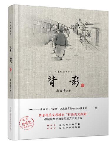 2021新版《背影》——朱自清经典名作 历久弥新