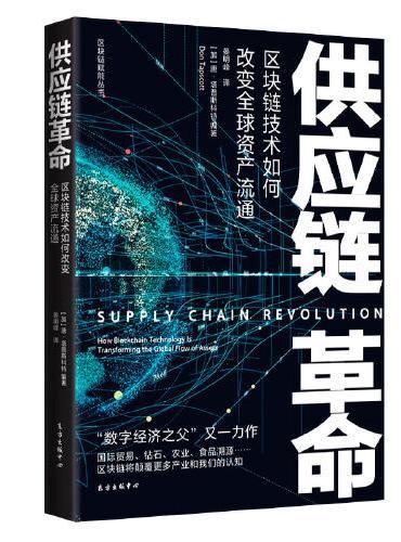 供应链革命