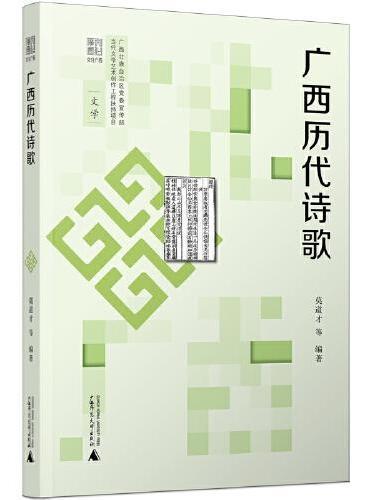 文化广西·广西历代诗歌