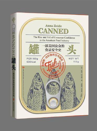 罐头:一部美国公众的食品安全史