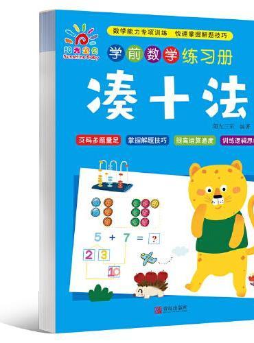 学前数学练习册·凑十法