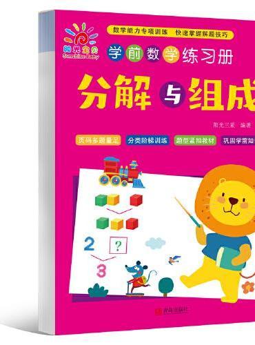 学前数学练习册·分解与组成