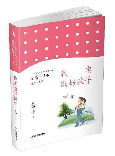 儿童文学新潮丛书 长篇小说卷 我要做好孩子