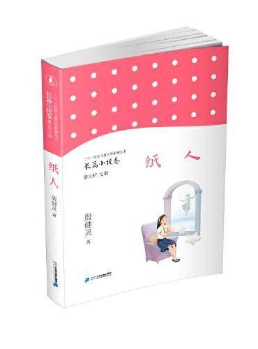 儿童文学新潮丛书 长篇小说卷 纸人