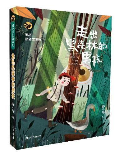 青鸟原创故事坊 走出黑森林的男孩