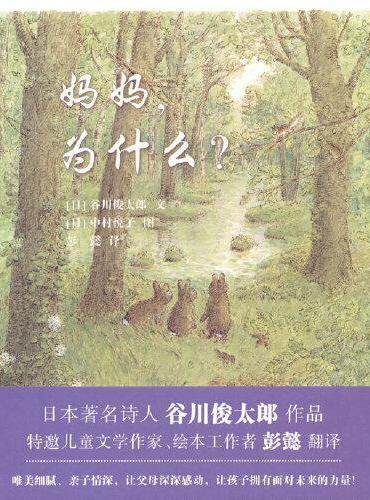 妈妈,为什么?谷川俊太郎作品,一本诗的绘本