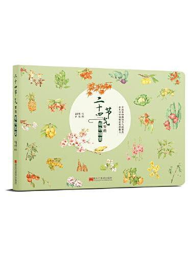 二十四节气里的植物图鉴7-14岁精装科普绘本传统文化童书