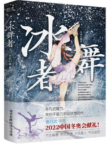 冰舞者(契合2022北京冬奥热点, 展现冰雪运动时尚魅力)