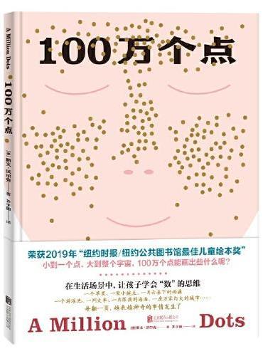 100万个点:幼儿数学启蒙绘本