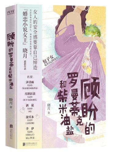 顾盼的罗曼蒂克和柴米油盐(婚恋小说女王晓月新作,一部别具人间烟火气的都市小说)