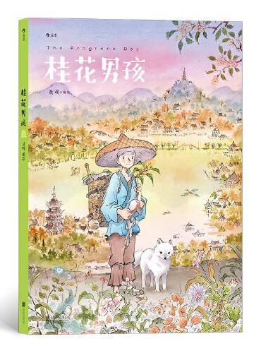 桂花男孩(漫画家聂峻回归传统、致敬生命的暖人之作)