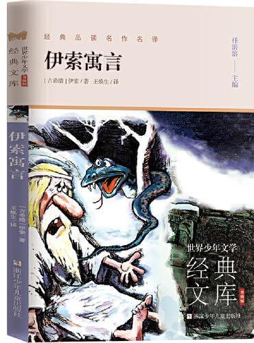 世界少年文学经典文库 升级版:伊索寓言