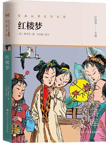 世界少年文学经典文库 升级版:红楼梦