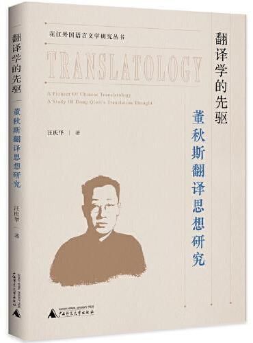 翻译学的先驱:董秋斯翻译思想研究