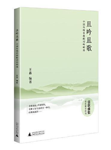且吟且歌:中国传统名曲配词吟唱选