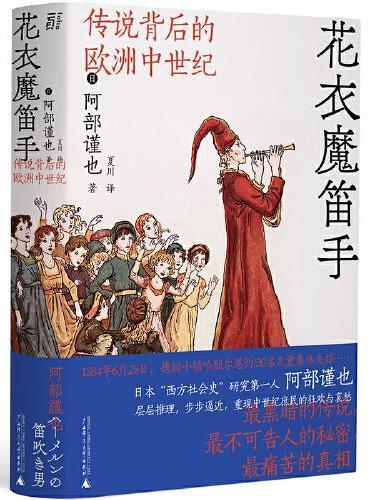 花衣魔笛手:传说背后的欧洲中世纪