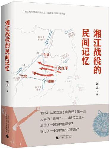湘江战役的民间记忆