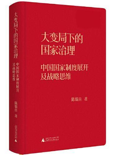 大变局下的国家治理:中国国家制度展开及战略思维