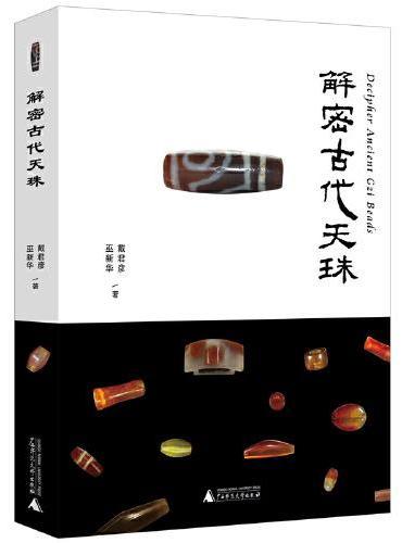 解密古代天珠