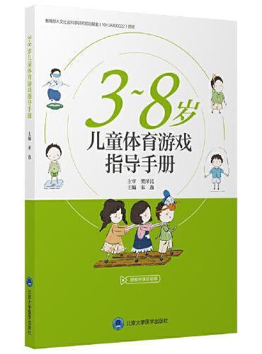 3~8岁儿童体育游戏指导手册
