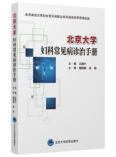 北京大学妇科常见病诊治手册