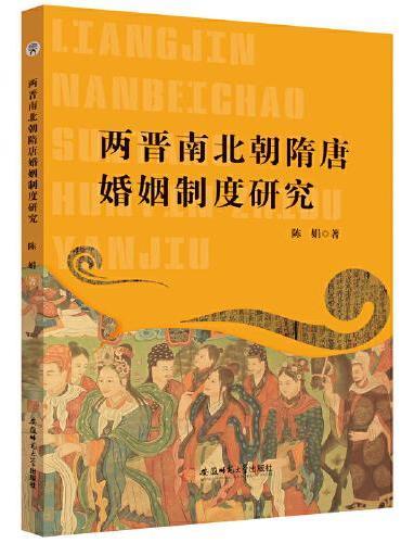 两晋南北朝隋唐婚姻制度研究