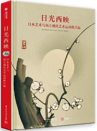 日光西映:日本艺术与西方现代艺术运动的兴起