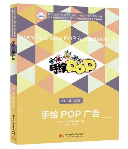手绘POP广告