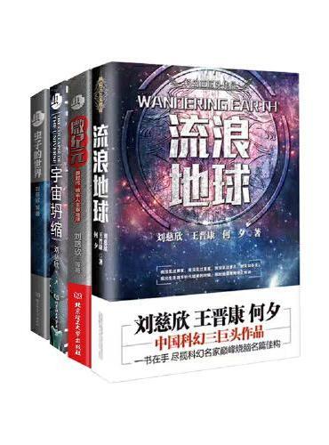 刘慈欣小说集  流浪地球+微纪元+宇宙坍缩+虫子的世界(套装共4册)