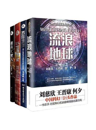 刘慈欣小说集  流浪地球+吞噬地球+2.5次世界大战+追杀K星人(套装共4册)