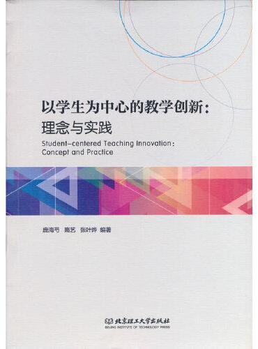 以学生为中心的教学创新:理念与实践