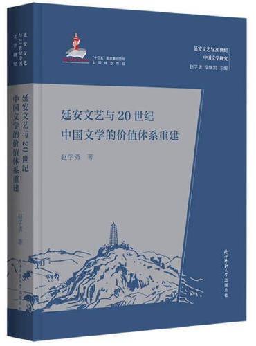 延安文艺与20世纪中国文学的价值体系重建(延安文艺与20世纪中国文学研究)