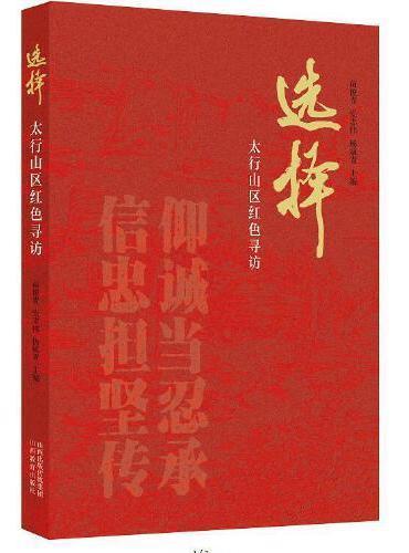 选择——太行山区红色寻访