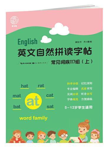 英文自然拼读字帖.常见词族117组(上)