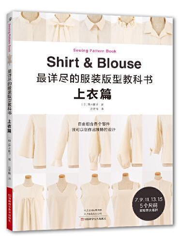 最详尽的服装版型教科书. 上衣篇