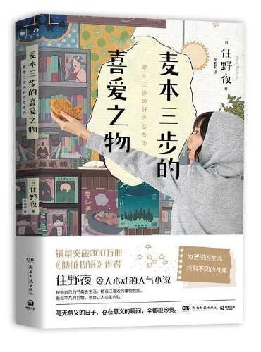 麦本三步的喜爱之物(日本人气畅销书作家、《胰脏物语》作者住野夜令人心动的小说新作)