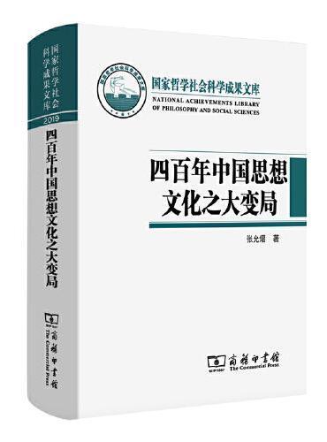 """四百年中国思想文化之大变局:中国化视域下""""中西马""""哲学的互动与融通"""
