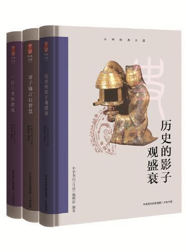 中华书局月读杂志精编:中华经典名篇(全3册 精装本)