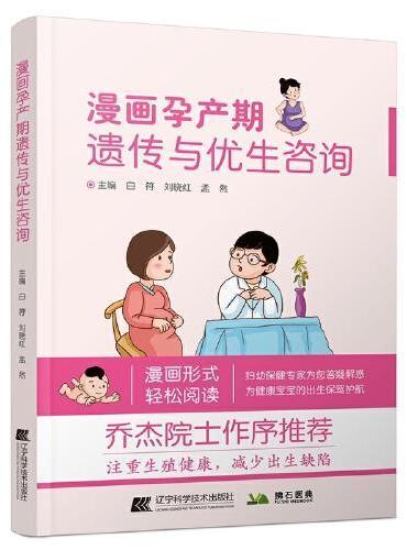 漫画孕产期遗传与优生咨询