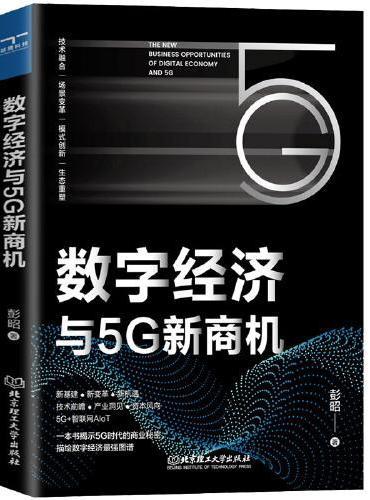 数字经济与5G新商机