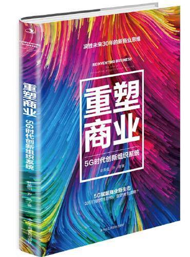 重塑商业:5G时代创新组织系统