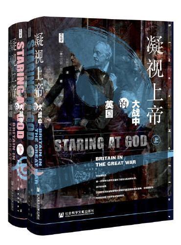 思想会·凝视上帝:大战中的英国 (套装全2册)