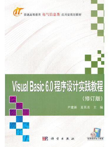 Visual_Basic_6.0程序设计实践教程(修订版)