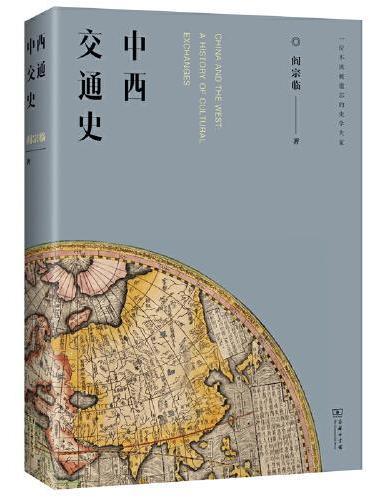 中西交通史