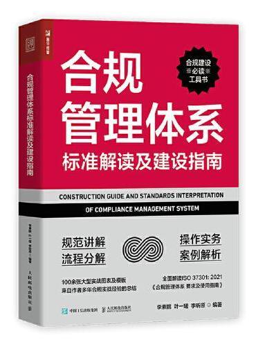 合规管理体系标准解读及建设指南