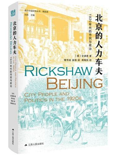 海外中国研究·北京的人力车夫:1920年代的市民与政治