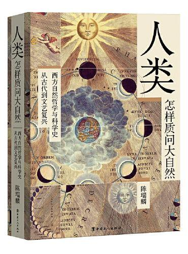 人类怎样质问大自然:西方自然哲学与科学史,从古代到文艺复兴