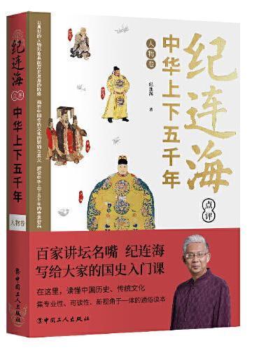 纪连海点评中华上下五千年·人物卷
