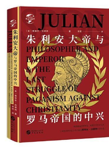 华文全球史085·朱利安大帝与罗马帝国的中兴