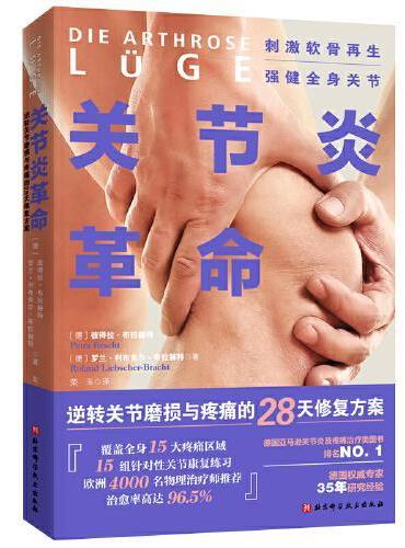 关节炎革命:逆转关节磨损与疼痛的28天修复方案